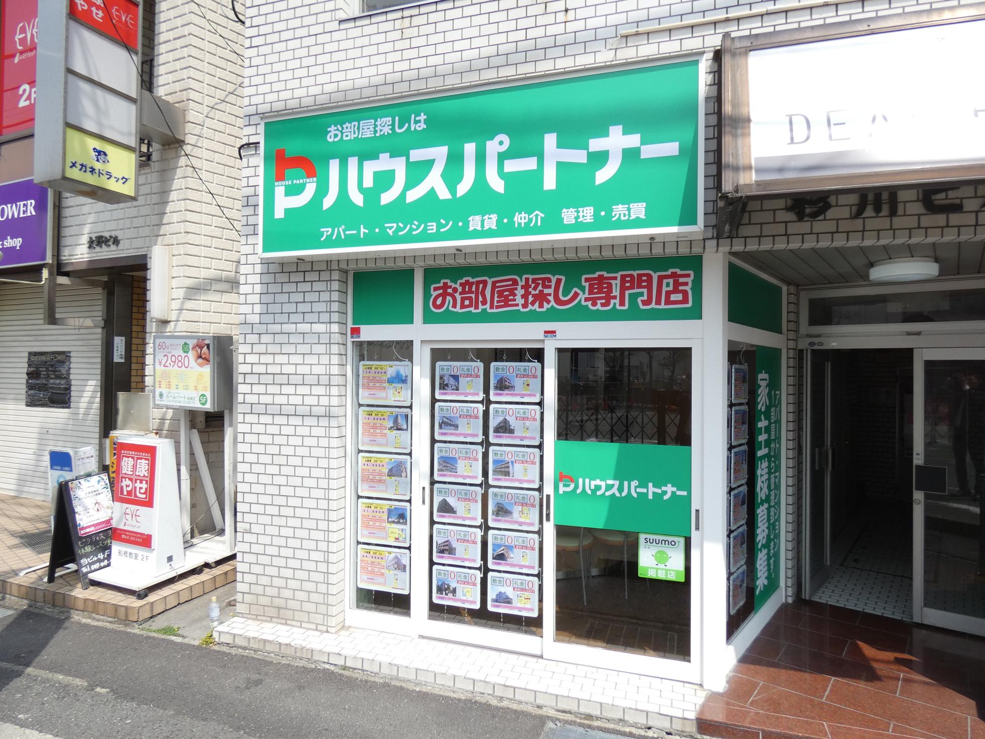 船橋店アクセス